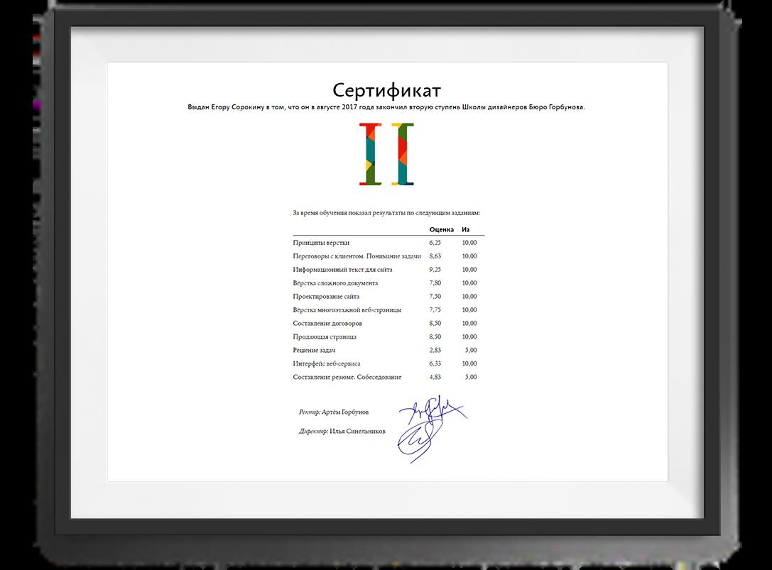 Сертификат об окончании второй ступени