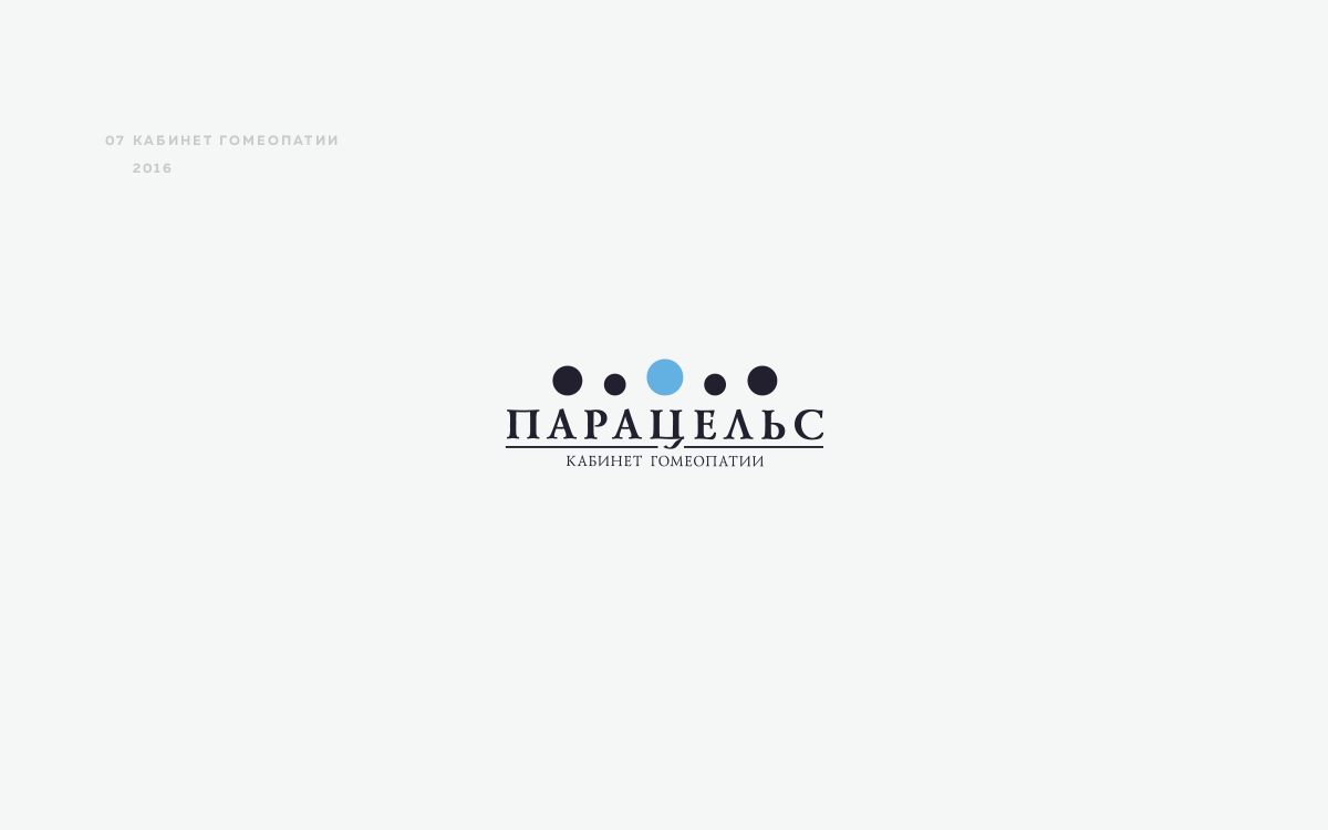 Логотип кабинета гомеопатии