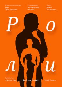 Финальный вариант плаката «Роли»