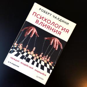 Книга Роберта Чалдини «Психология влияния»