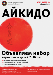 афиша айкидо — первая версия