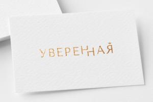 Логотип «Уверенная» золотом