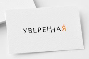 Логотип «Уверенная»