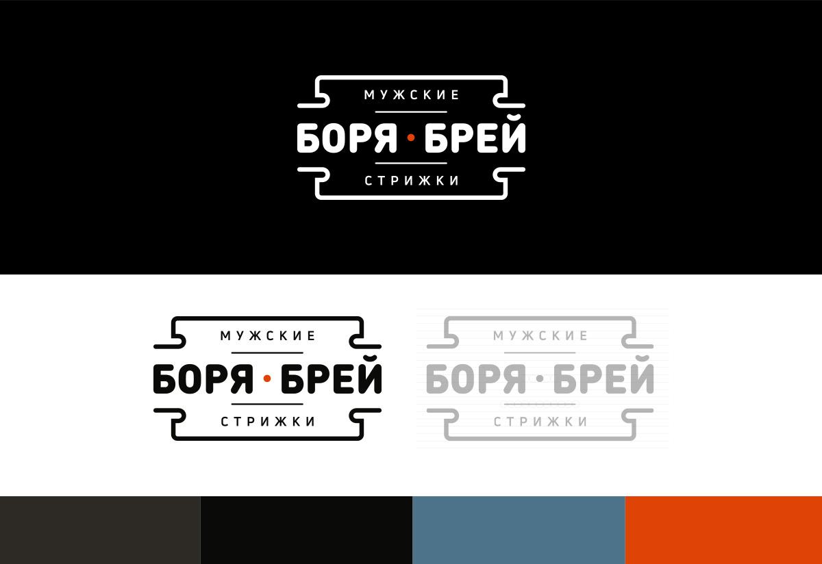 логотип и цветовая палитра барбершопа «Боря, брей»