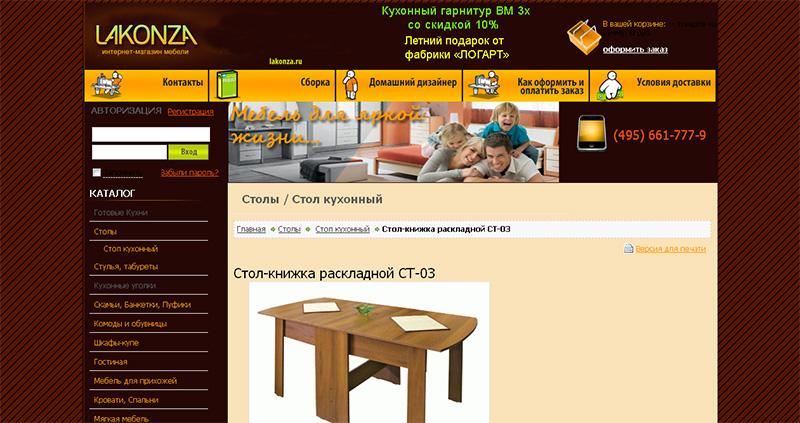 Логотип на сайте