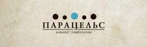 Первый вариант логотипа медициского центра «Парацельс»