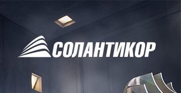 Логотип строительной компании «Солантикор»