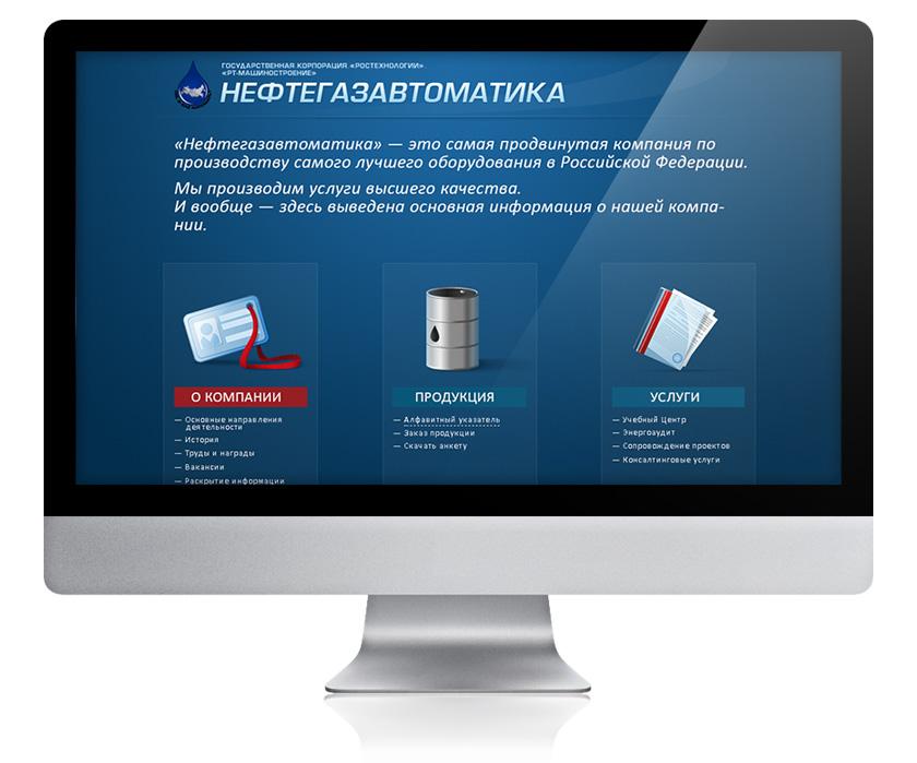 Дизайн сайта нефтегазовой компании