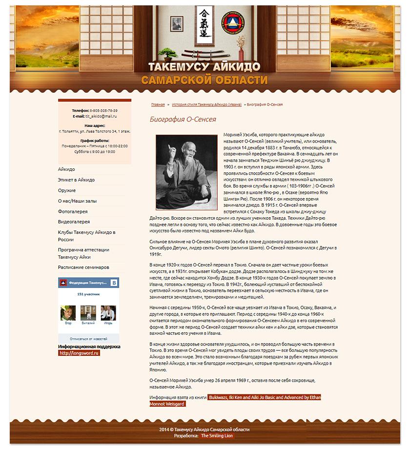 Внутренняя страница сайта Айкидо