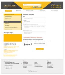 Форма заказа интернет-магазина Leoardo