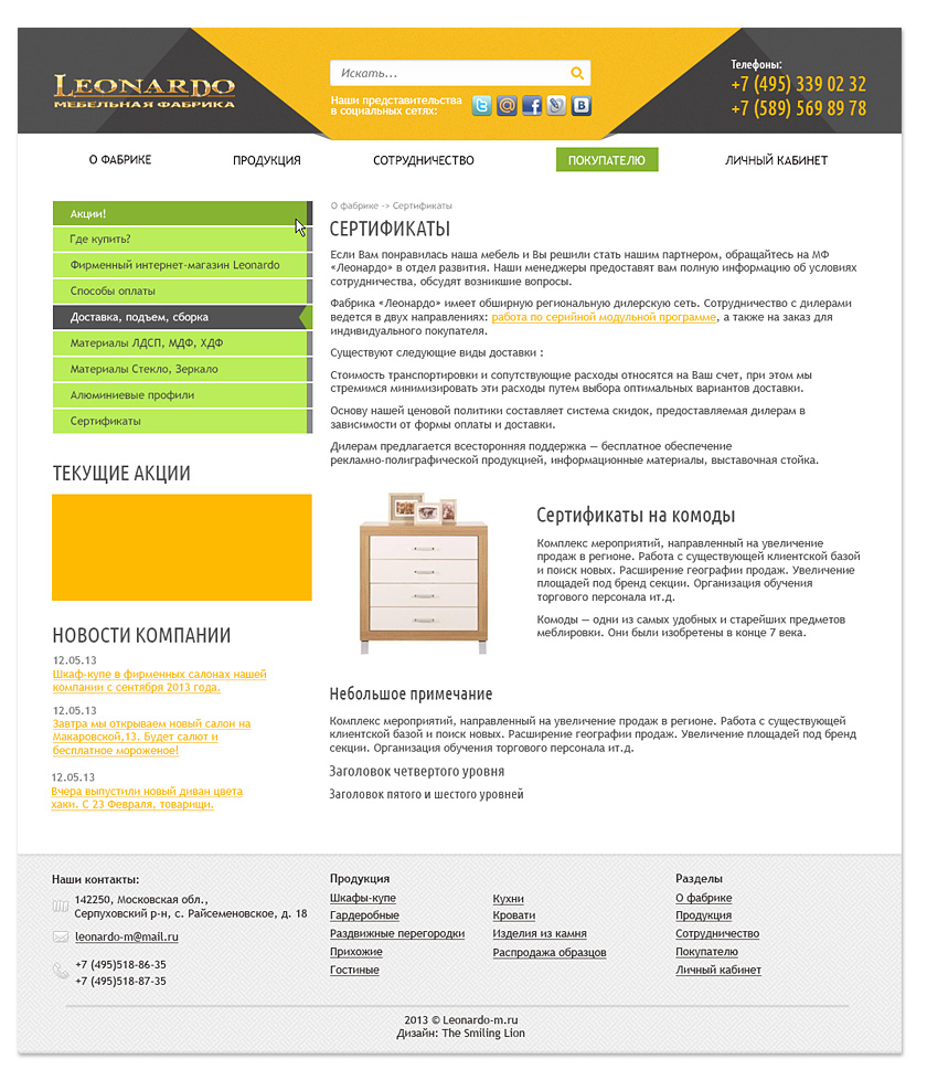 Внутренняя страница сайта интернет-магазина Leoardo