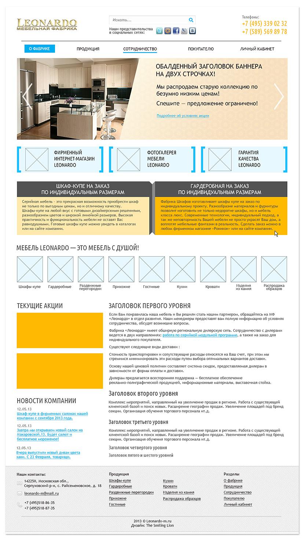 Предварительный макет страницы сайта интернет-магазина