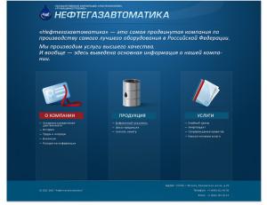 Дизайн сайта нефтегазовой компании - темная версия
