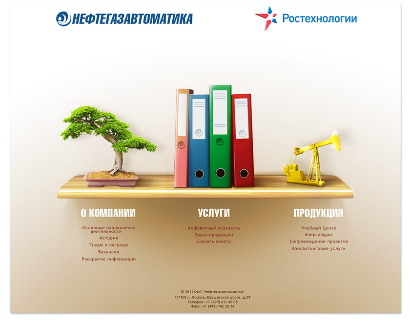 Дизайн сайта нефтегазовой компании - иллюстрированная версия