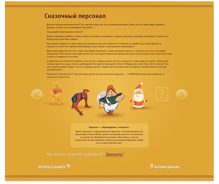 Дизайн праздничного агентства - страница сказочных персонажей