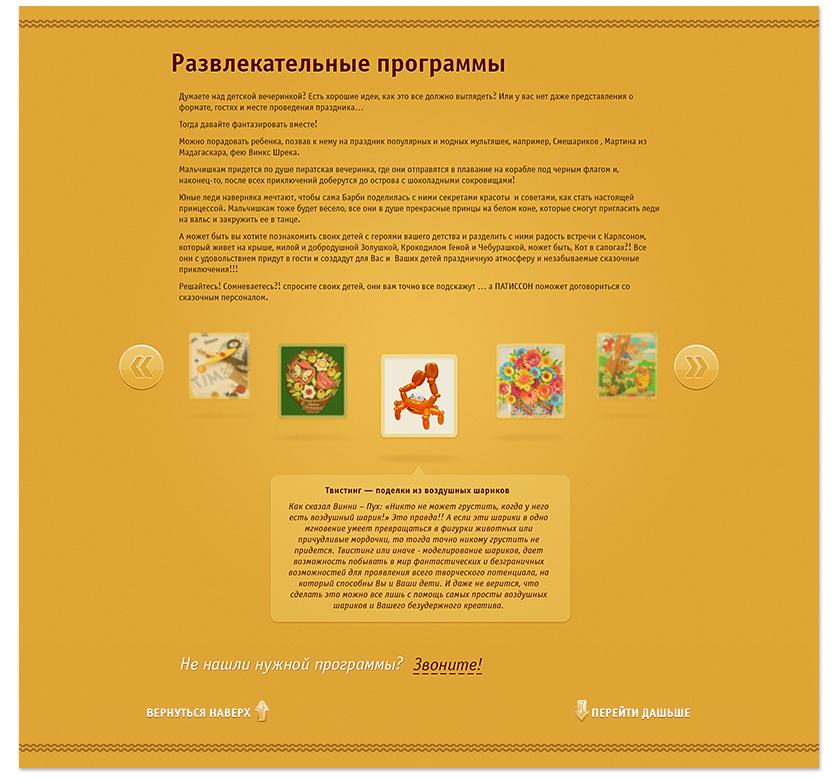 Дизайн праздничного агентства - страница сценариев праздника