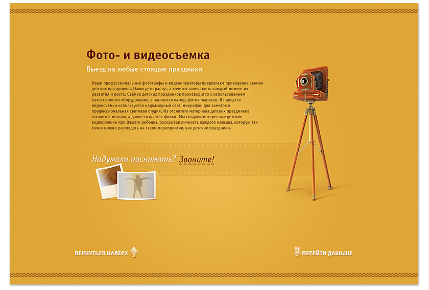 Дизайн праздничного агентства - страница видео- и фотосъемки
