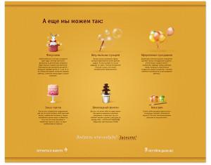 Дизайн праздничного агентства - страница услуг