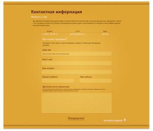 Дизайн праздничного агентства - страница обратной связи