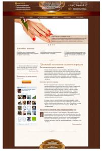 Дизайн сайта студии красоты - главная страница