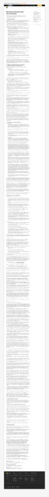 Вёрстка сложного документа. Вторая итерация