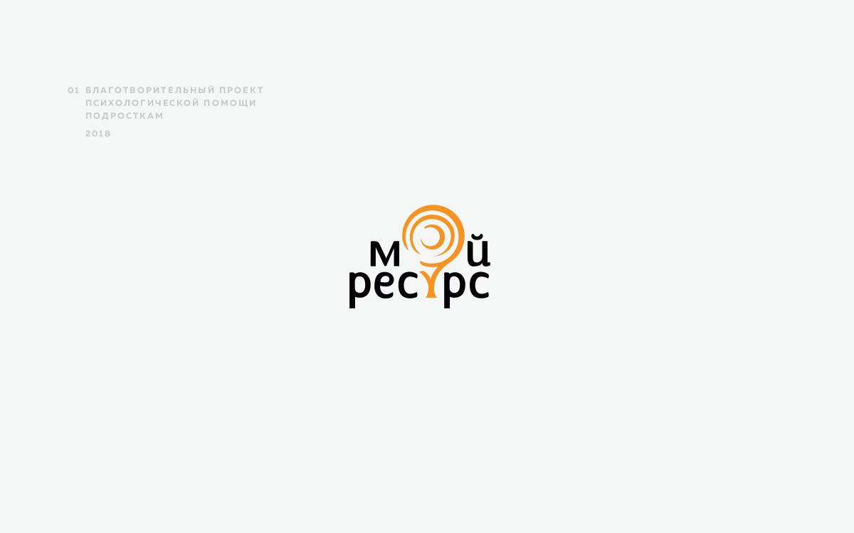 Логотип благотворительного центра помощи подросткам «Мой ресурс»