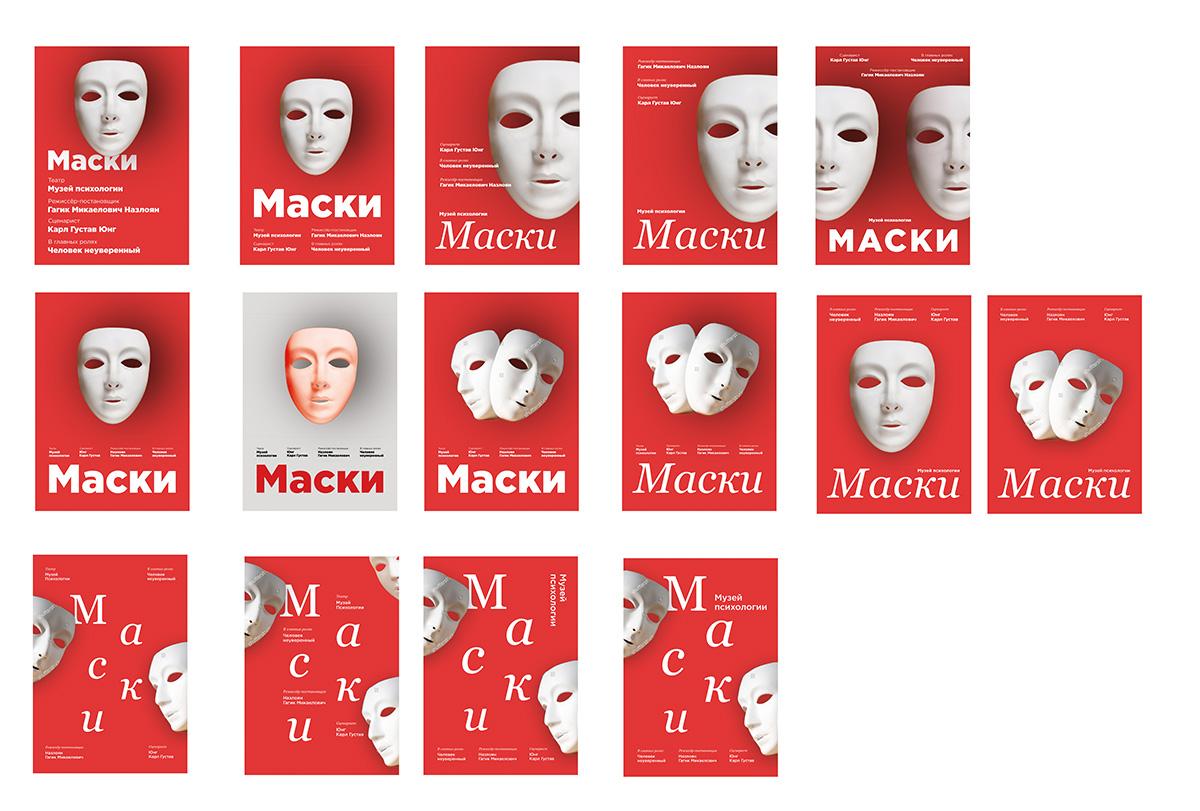 варианты макетов плаката «Маски»