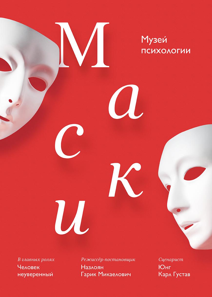 Финальный вариант плаката «Маски»